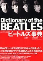 ビートルズ辞典